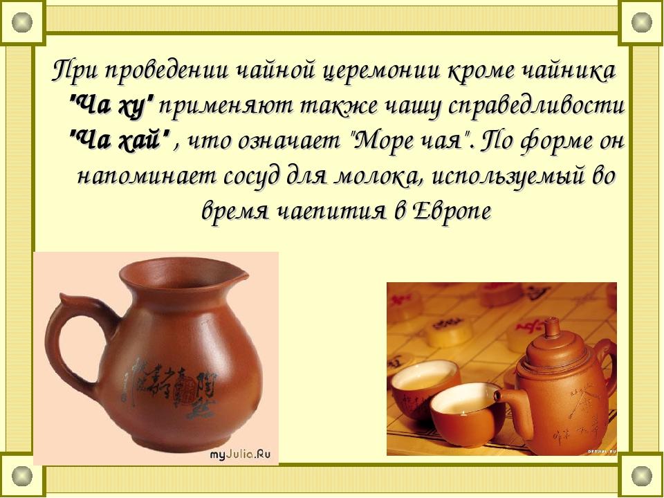 """При проведении чайной церемонии кроме чайника """"Ча ху"""" применяют также чашу сп..."""