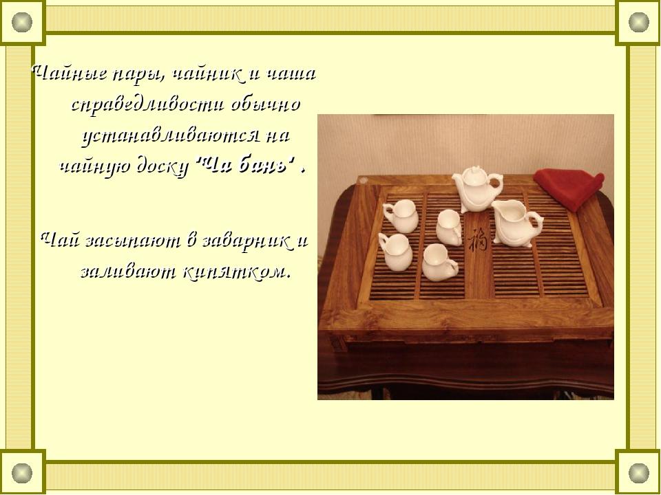 Чайные пары, чайник и чаша справедливости обычно устанавливаются на чайную до...