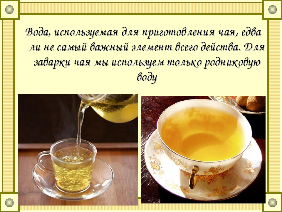 Вода, используемая для приготовления чая, едва ли не самый важный элемент вс...