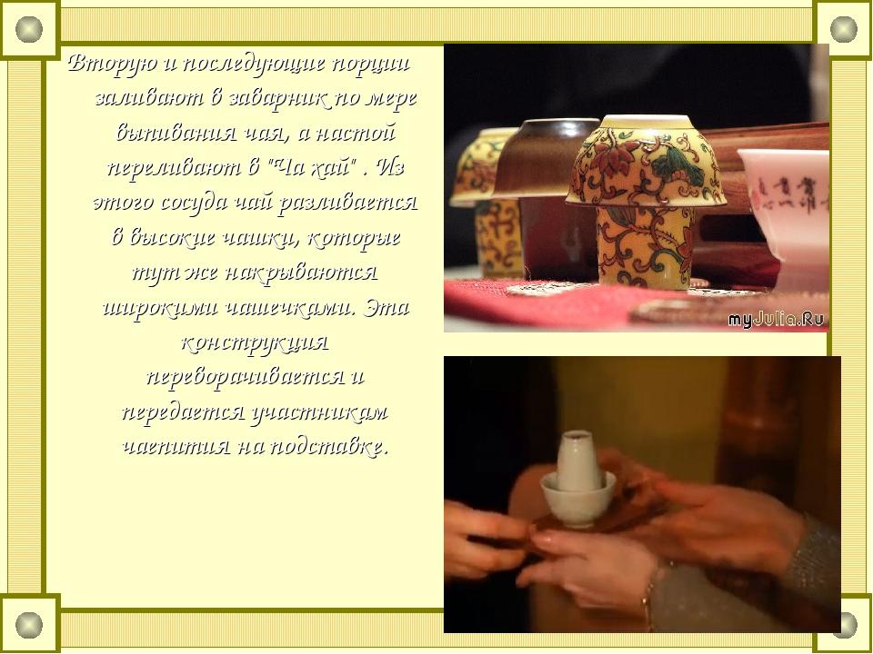 Вторую и последующие порции заливают в заварник по мере выпивания чая, а наст...