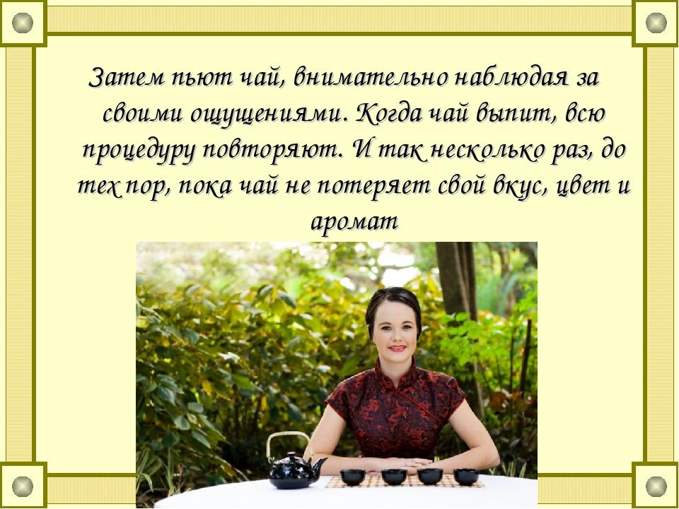 Затем пьют чай, внимательно наблюдая за своими ощущениями. Когда чай выпит,...