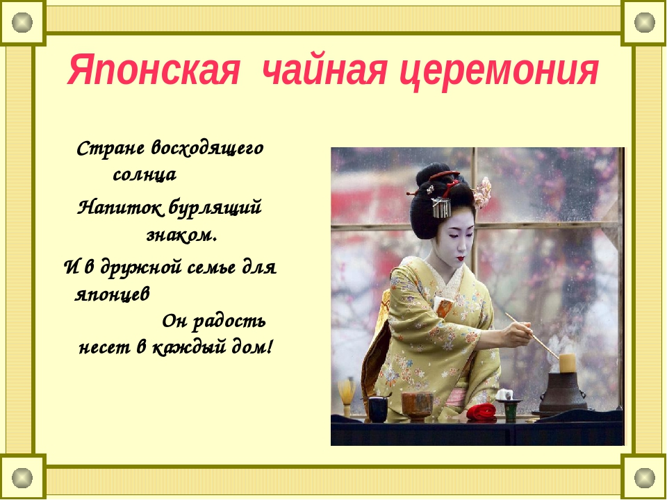 Японская чайная церемония Стране восходящего солнца Напиток бур...