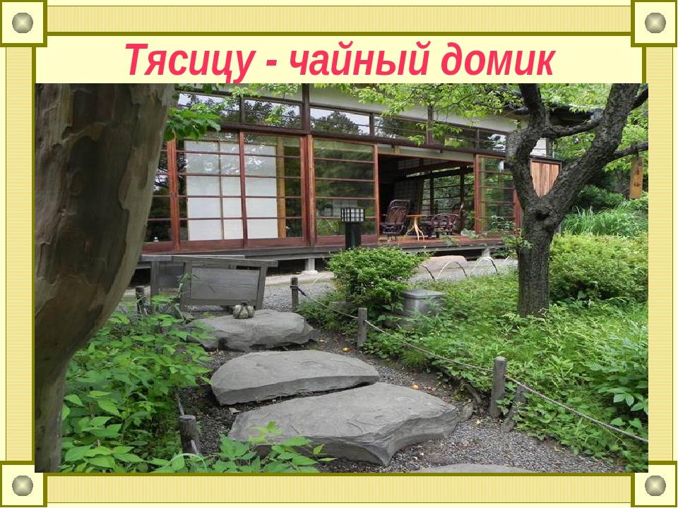 Тясицу - чайный домик