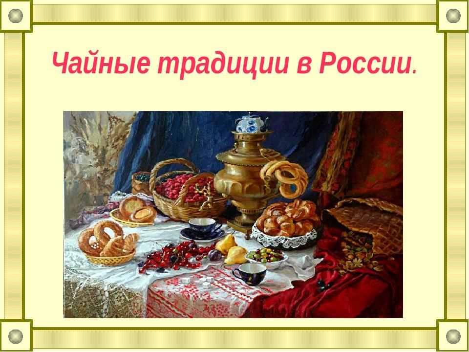 Чайные традиции в России.