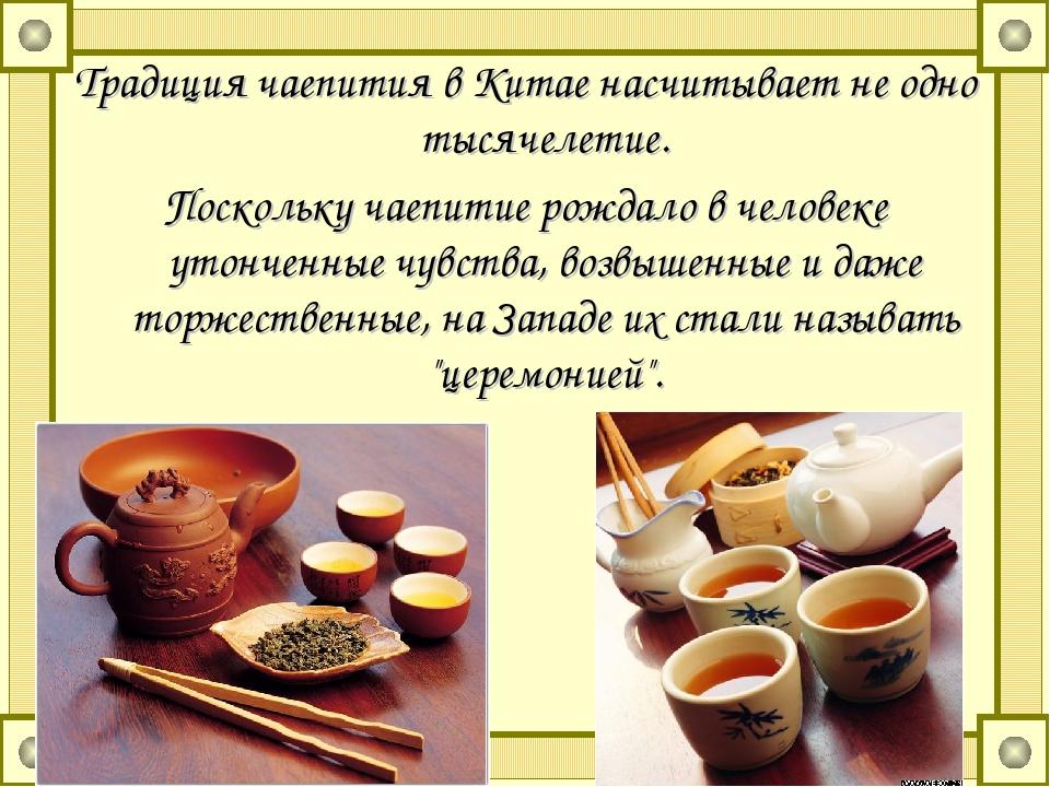 Традиция чаепития в Китае насчитывает не одно тысячелетие. Поскольку чаепитие...