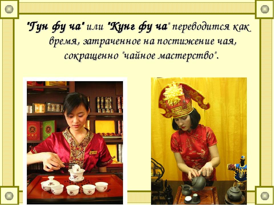 """""""Гун фу ча"""" или """"Кунг фу ча"""" переводится как время, затраченное на постижение..."""