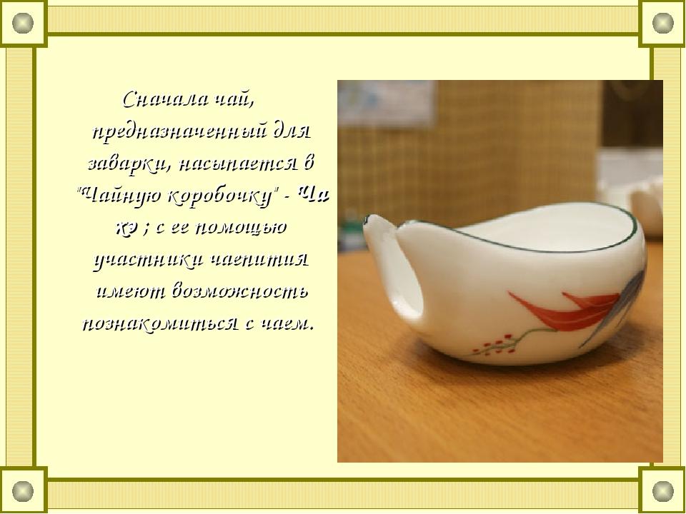 """Сначала чай, предназначенный для заварки, насыпается в """"Чайную коробочку"""" - Ч..."""