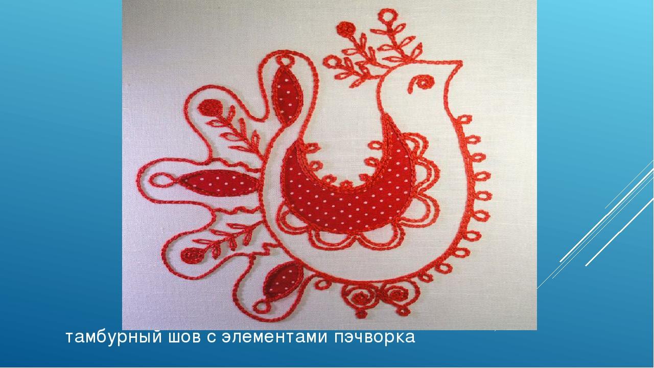 Картинка тамбурным швом