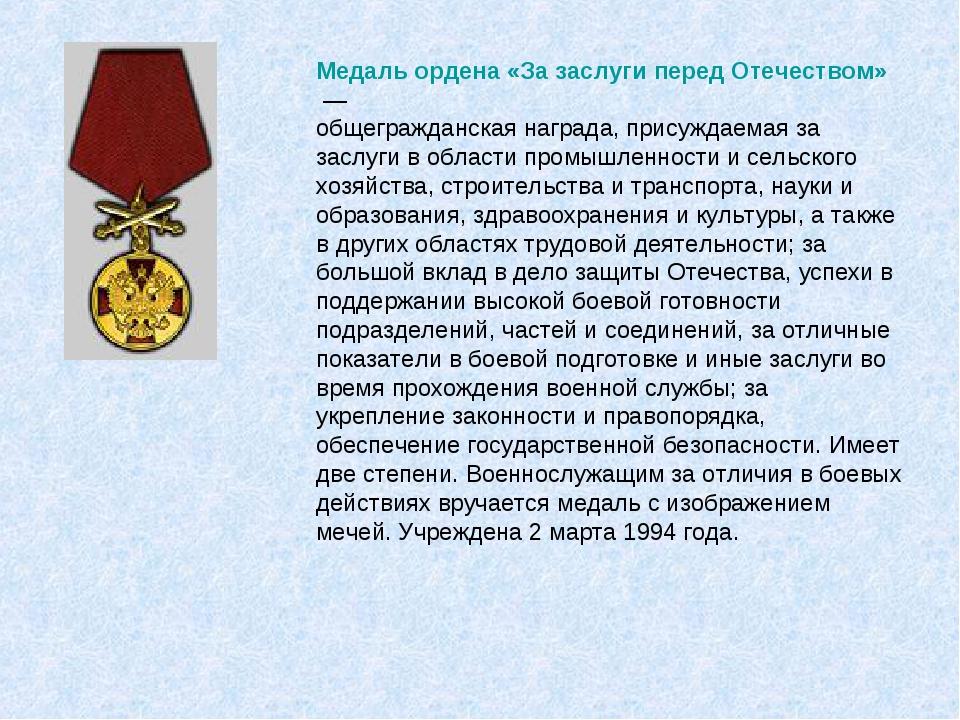 Поздравление по случаю награды