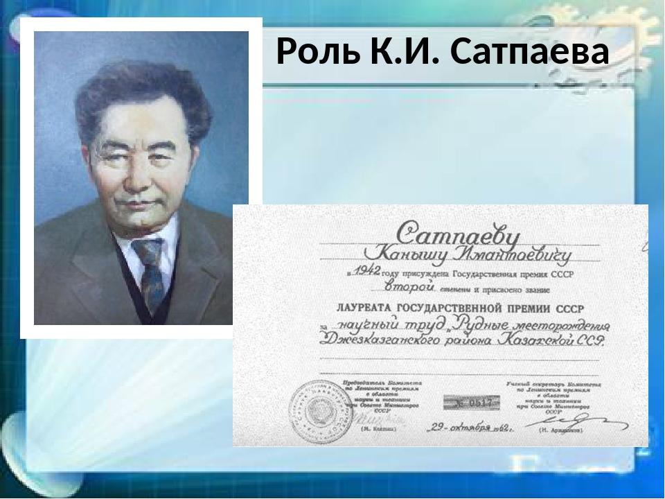 Роль К.И. Сатпаева
