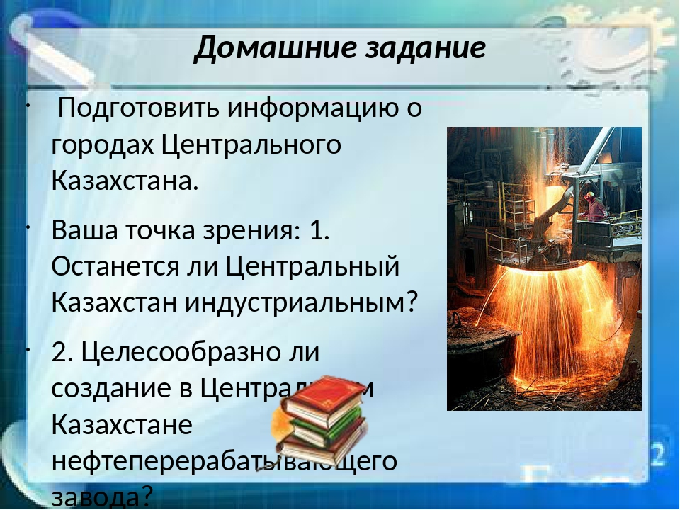 Домашние задание Подготовить информацию о городах Центрального Казахстана. Ва...