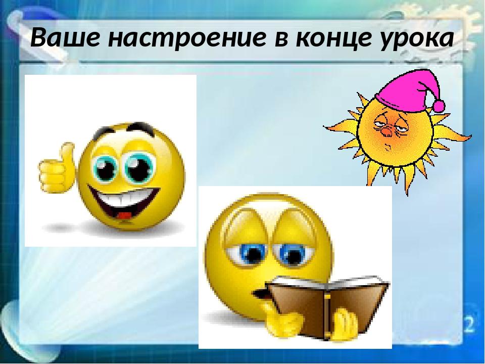 Ваше настроение в конце урока