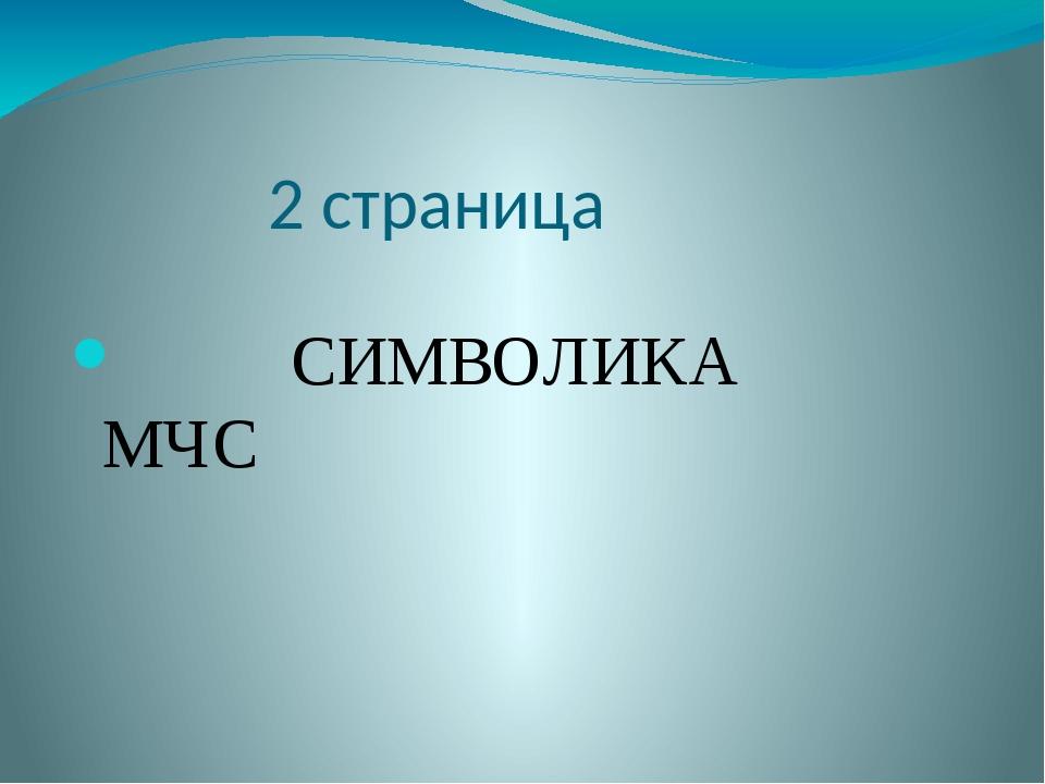 2 страница СИМВОЛИКА МЧС
