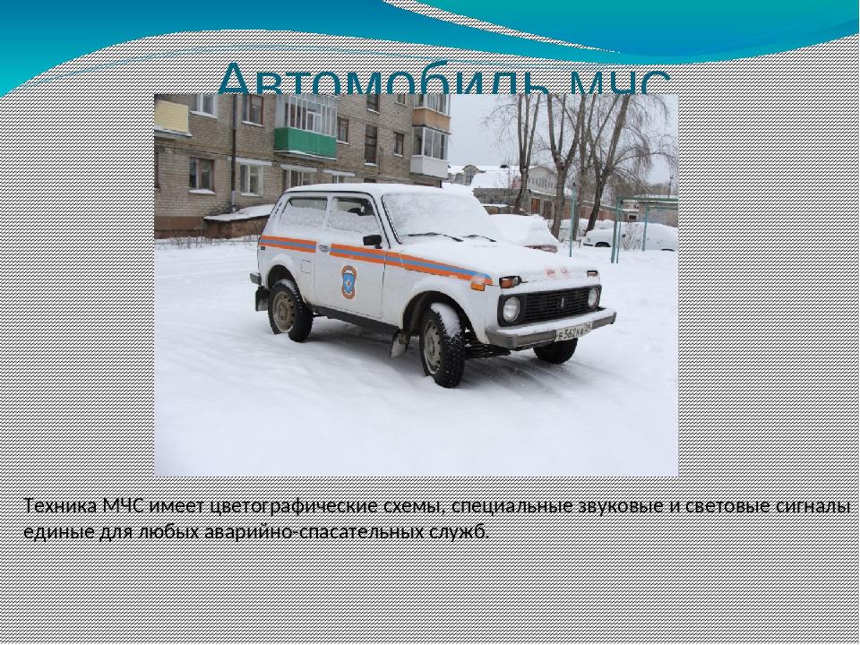 Автомобиль МЧС Техника МЧС имеет цветографические схемы, специальные звуковы...