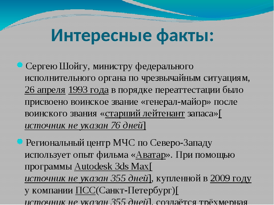 Интересные факты: Сергею Шойгу, министру федерального исполнительного органа...