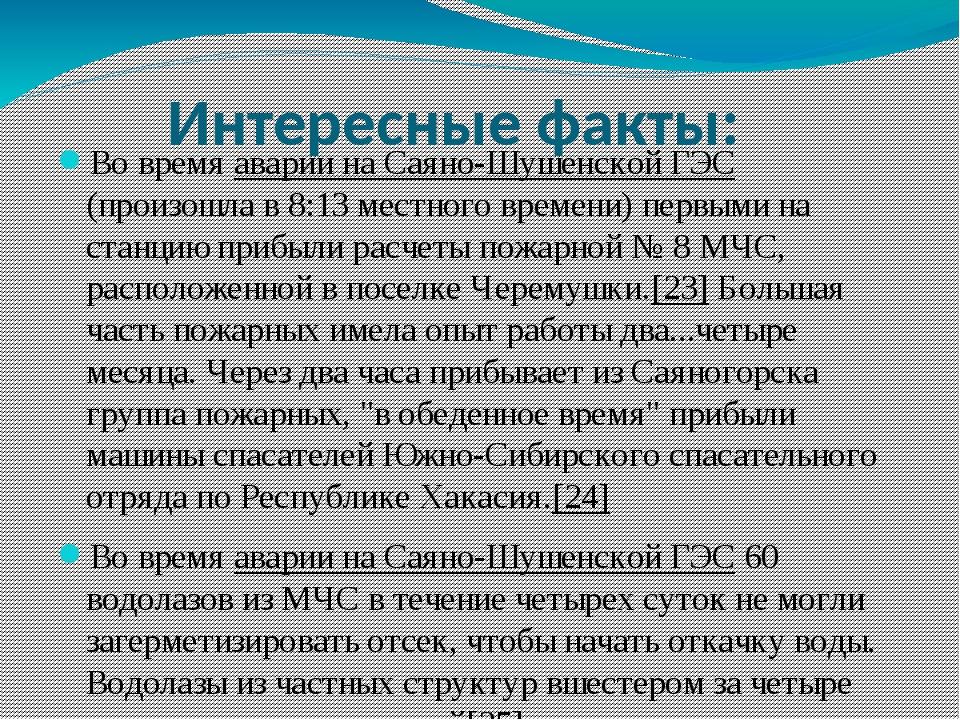 Интересные факты: Во время аварии на Саяно-Шушенской ГЭС (произошла в 8:13 м...
