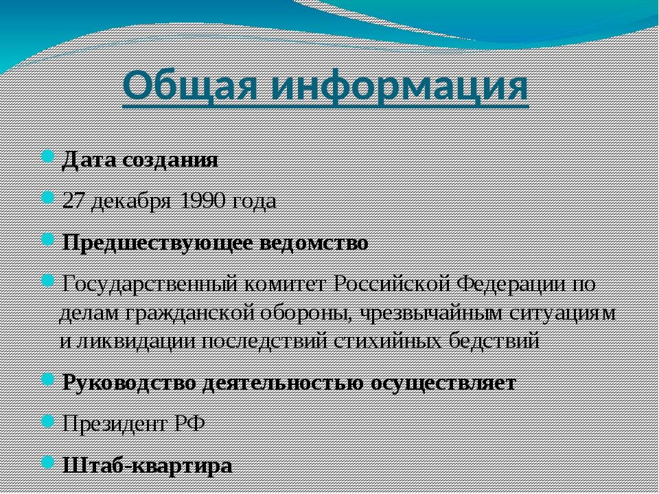 Общая информация Дата создания 27 декабря 1990года Предшествующее ведомство...