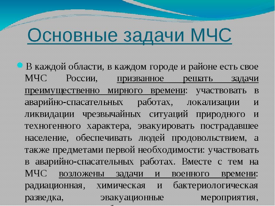 Основные задачи МЧС В каждой области, в каждом городе и районе есть свое МЧС...