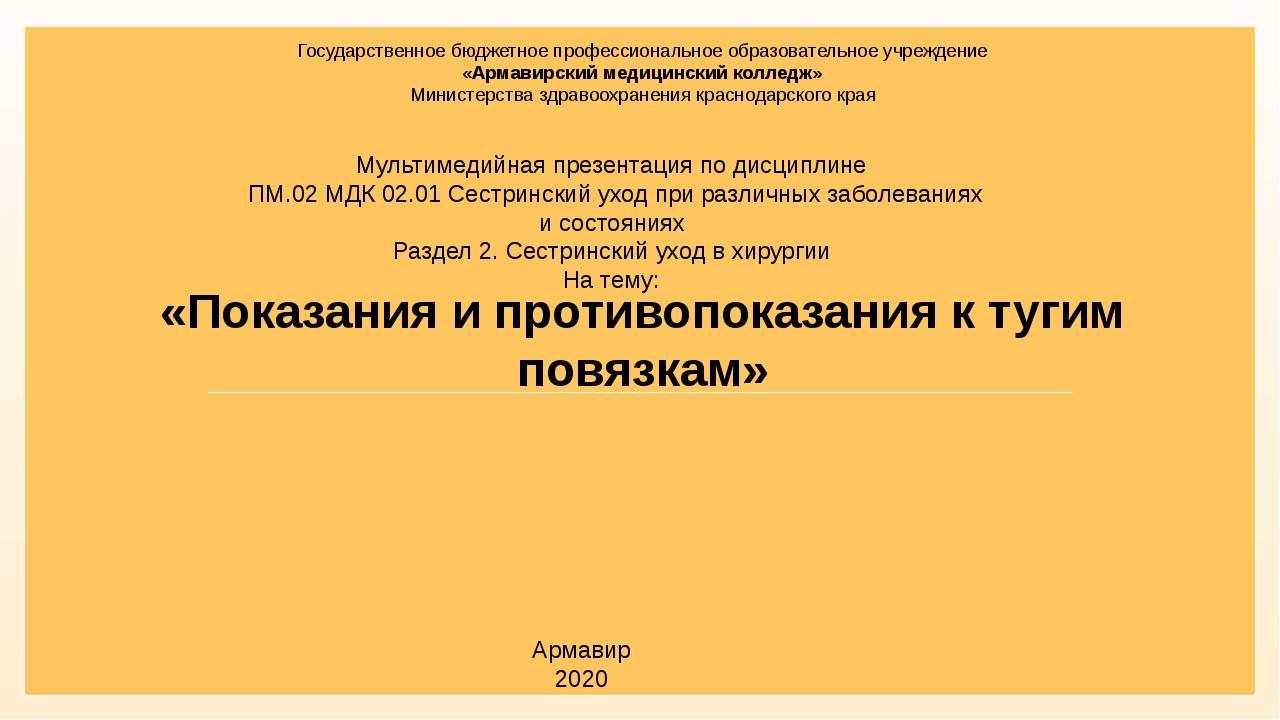 «Показания и противопоказания к тугим повязкам» Мультимедийная презентация по...