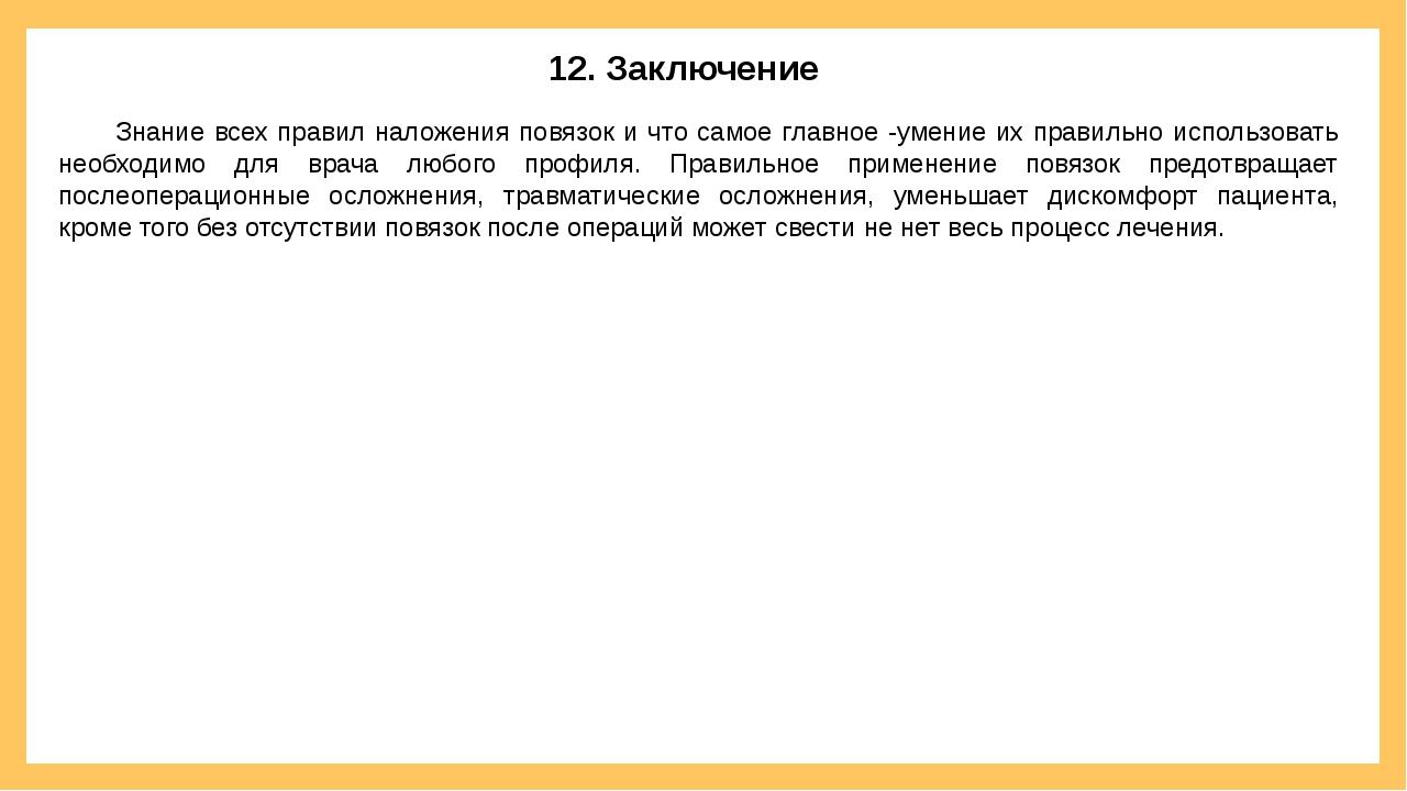 12. Заключение Знание всех правил наложения повязок и что самое главное -умен...