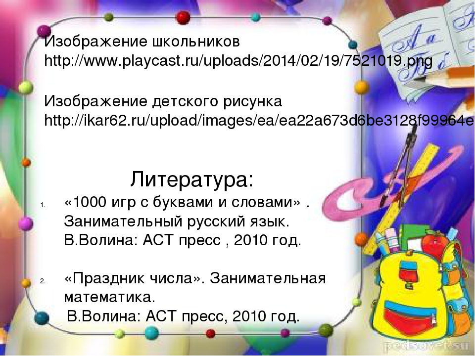 Литература: «1000 игр с буквами и словами» . Занимательный русский язык. В.В...