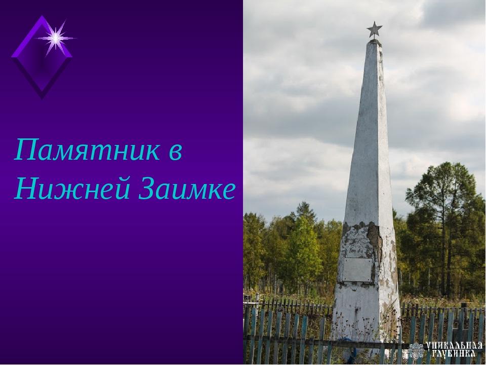 Памятник в Нижней Заимке