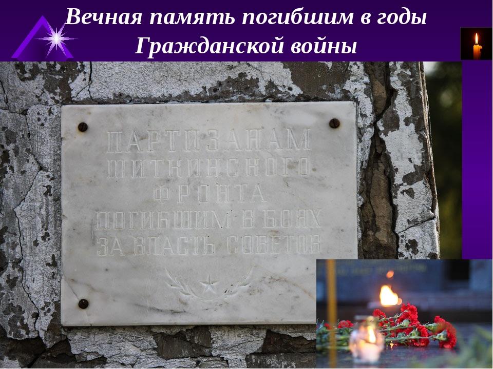 Вечная память погибшим в годы Гражданской войны