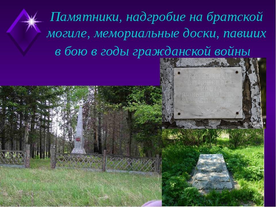 Памятники, надгробие на братской могиле, мемориальные доски, павших в бою в г...