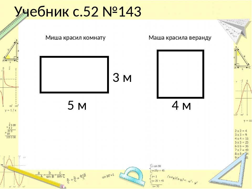 Учебник с.52 №143 Миша красил комнату 3 м 5 м 4 м Маша красила веранду