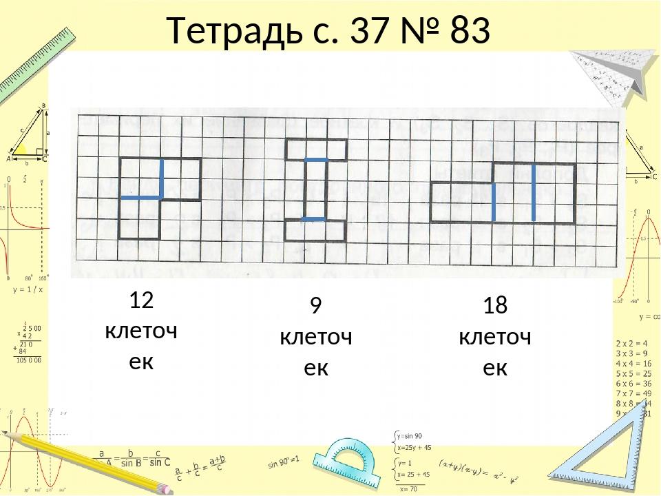 Тетрадь с. 37 № 83 12 клеточек 9 клеточек 18 клеточек