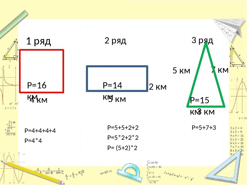 1 ряд 3 ряд 2 ряд 4 км 5 км 2 км 3 км 5 км 7 км P=16 км P=4+4+4+4 P=4*4 P=14...