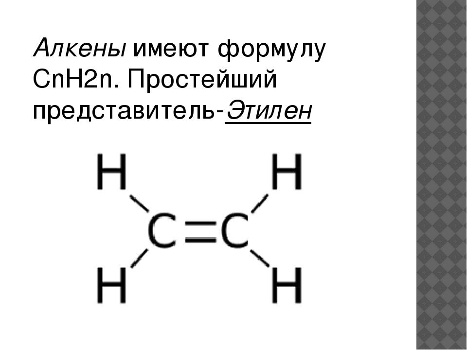 Алкены имеют формулу CnH2n. Простейший представитель-Этилен