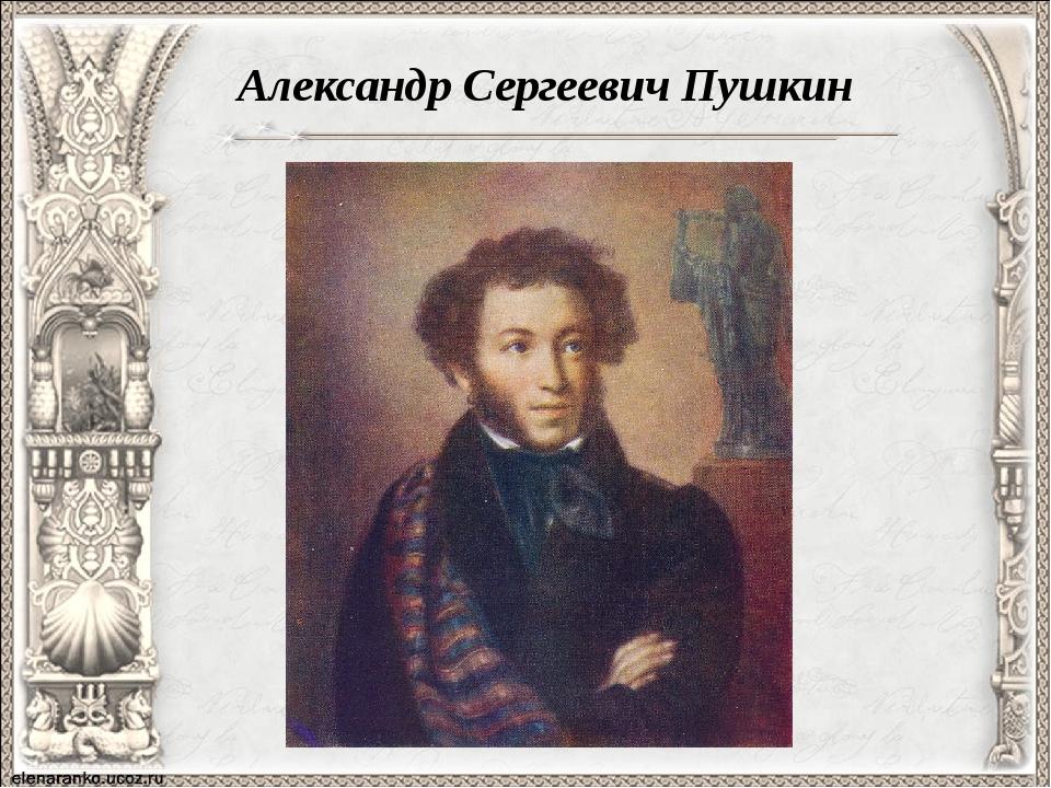 Мы в гости к пушкину спешим рисунки