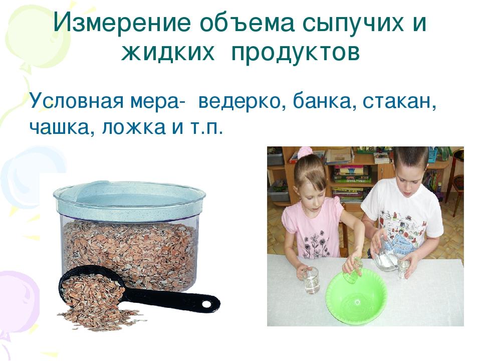 Измерение объема сыпучих и жидких продуктов Условная мера- ведерко, банка, ст...