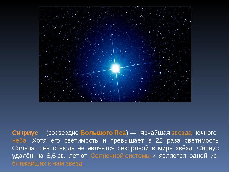 Стихи о звезде сириус этому