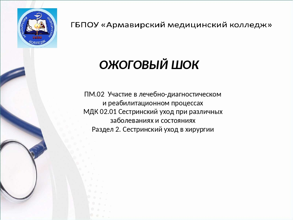ПМ.02 Участие в лечебно-диагностическом и реабилитационном процессах МДК 02.0...