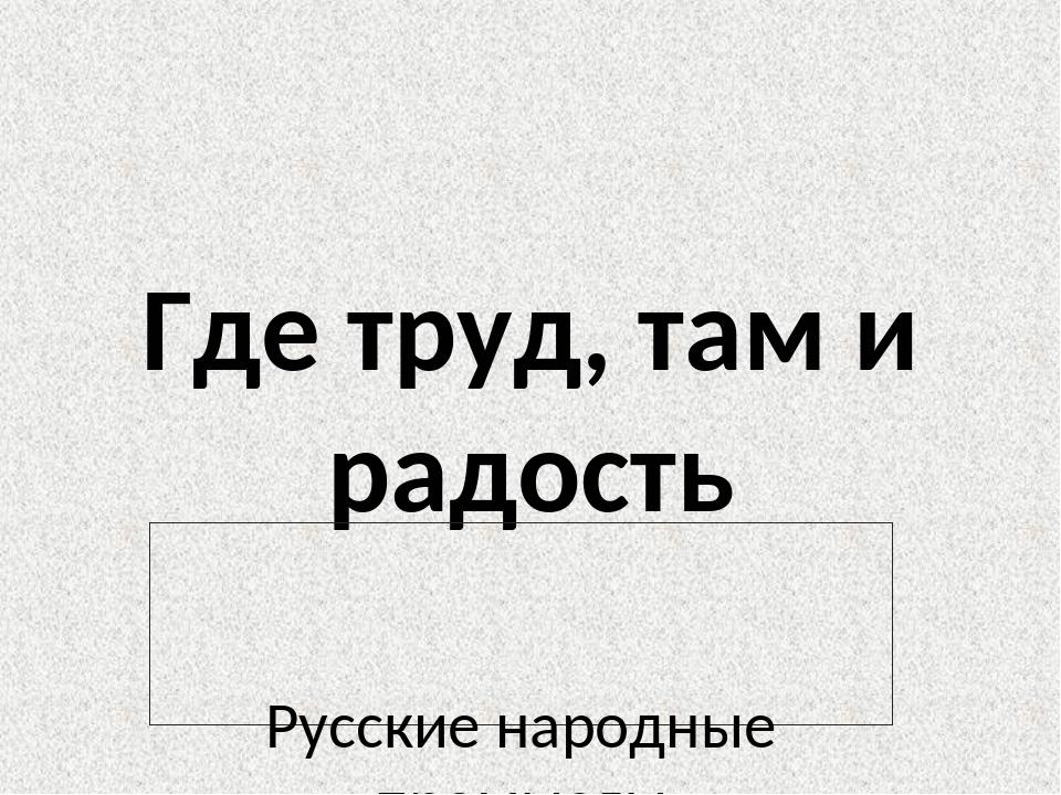 Где труд, там и радость Русские народные промыслы