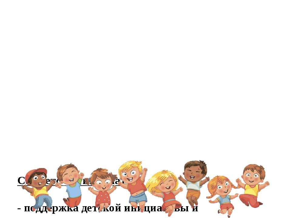 Сад детских инициатив - поддержка детской инициативы и самостоятельности; -...