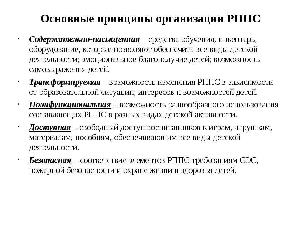 Основные принципы организации РППС Содержательно-насыщенная – средства обучен...