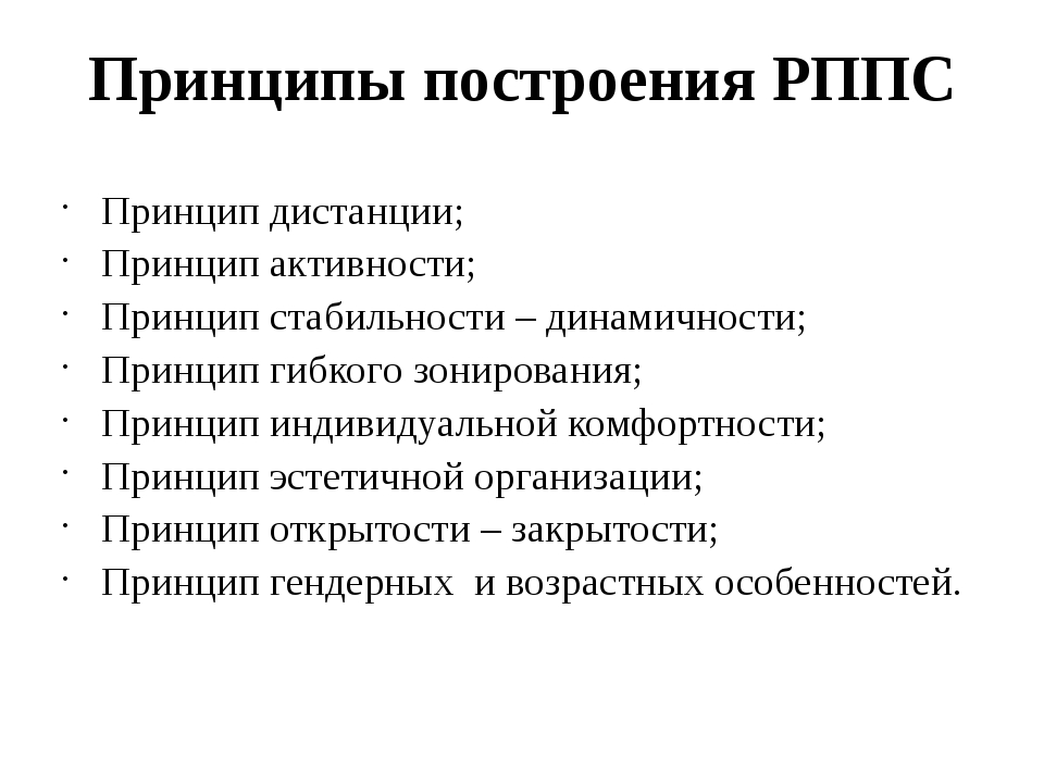 Принципы построения РППС Принцип дистанции; Принцип активности; Принцип стаби...