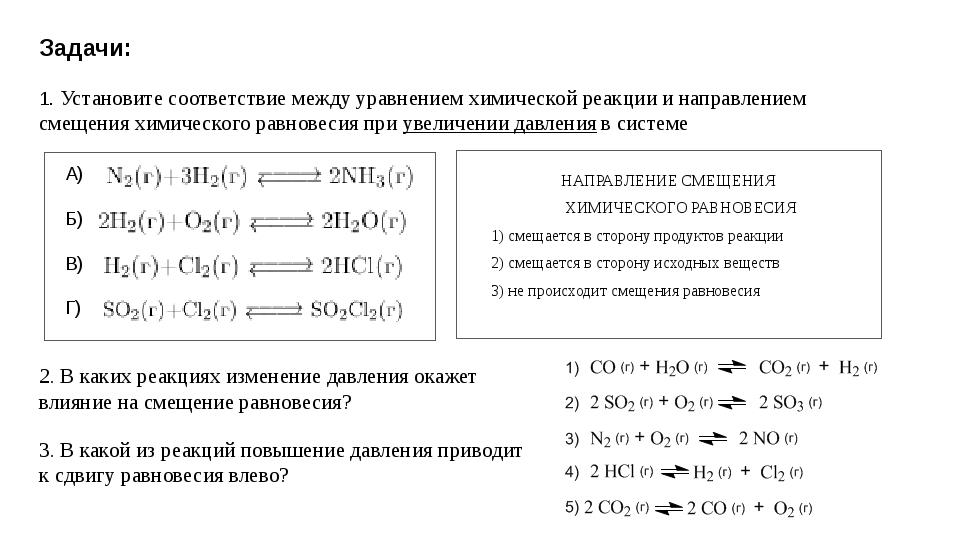 Задачи: 1. Установите соответствие между уравнением химической реакции и напр...