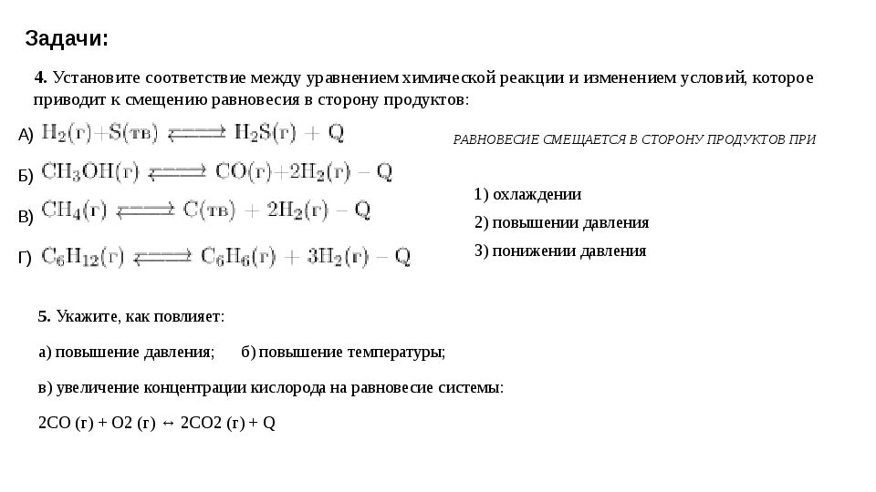 Задачи: 4. Установите соответствие между уравнением химической реакции и изме...
