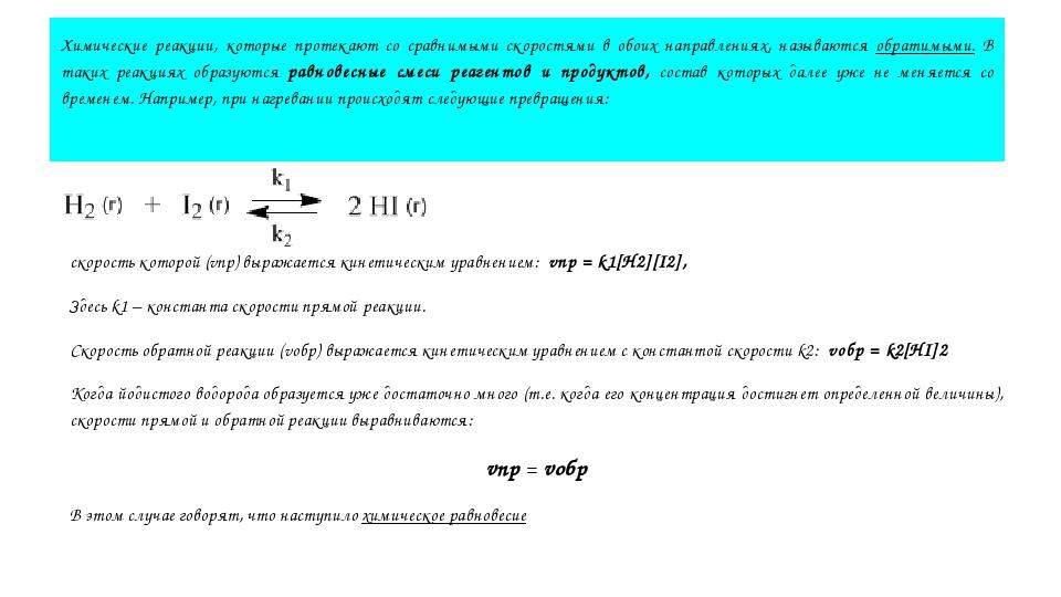 Химические реакции, которые протекают со сравнимыми скоростями в обоих направ...