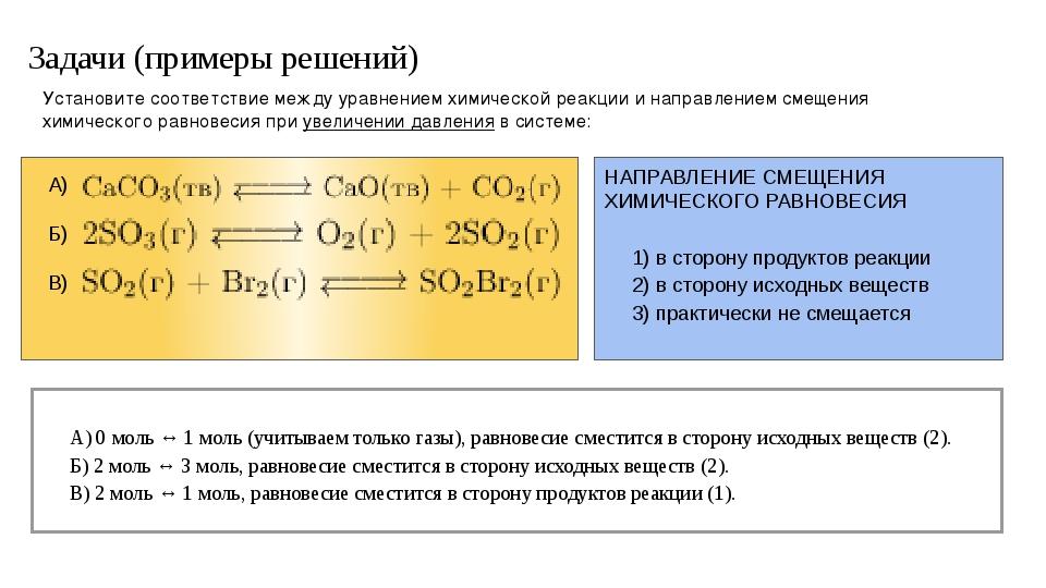 Задачи (примеры решений) Установите соответствие между уравнением химической...