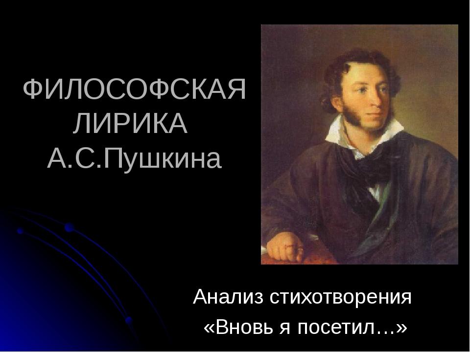ФИЛОСОФСКАЯ ЛИРИКА А.С.Пушкина Анализ стихотворения «Вновь я посетил…»