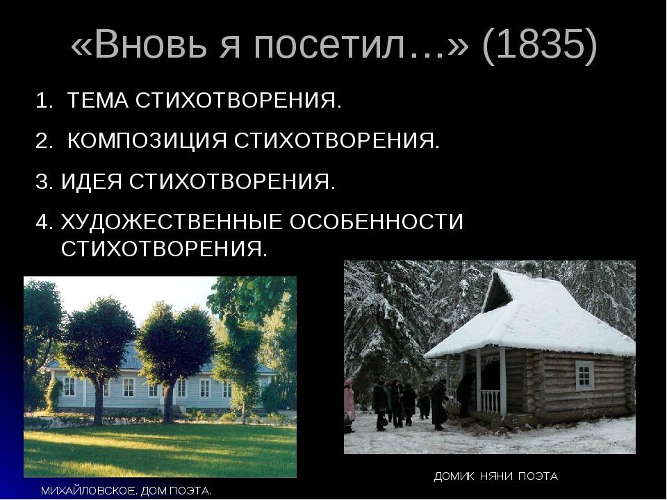 «Вновь я посетил…» (1835) ТЕМА СТИХОТВОРЕНИЯ. КОМПОЗИЦИЯ СТИХОТВОРЕНИЯ. ИДЕЯ...
