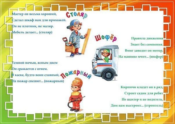 Картинки профессий для детей с загадками