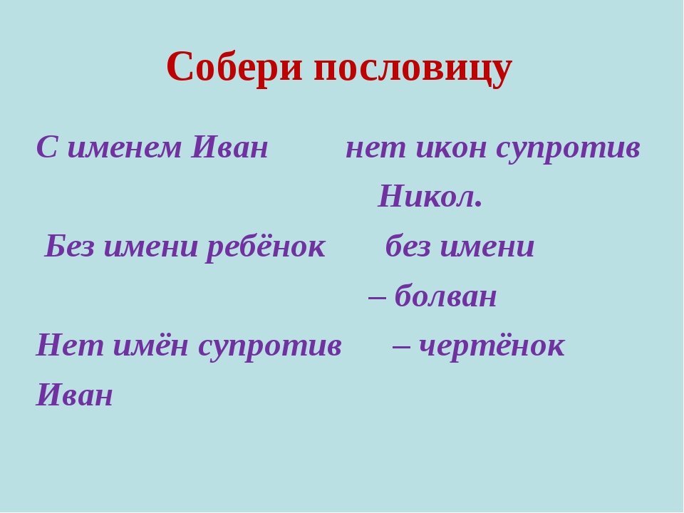 Собери пословицу С именем Иван нет икон супротив Никол. Без имени ребёнок без...