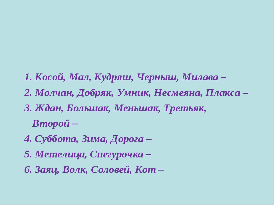 1. Косой, Мал, Кудряш, Черныш, Милава – 2. Молчан, Добряк, Умник, Несмеяна,...