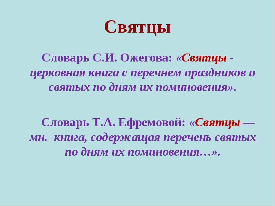 Святцы Словарь С.И. Ожегова: «Святцы - церковная книга с перечнем праздников...